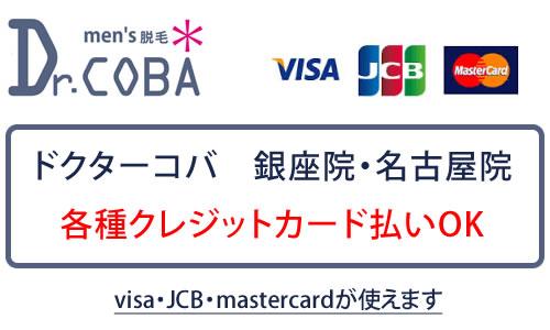 dr-coba-credit-card