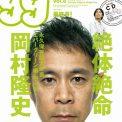 岡村隆史さんが全身脱毛したいらしい