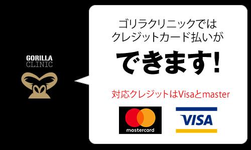 ゴリラクリニックのクレジットカード払いVISA・Masterが使えます。