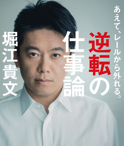 堀江貴文 逆転の仕事論