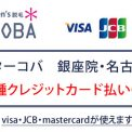 ドクターコバではクレジットカード利用可能